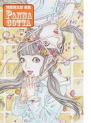 PANNA COTTA 駕籠真太郎画集 (TH ART SERIES)