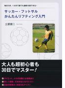 サッカー・フットサルかんたんリフティング入門【DVD無し】