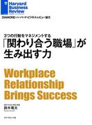 「関わり合う職場」が生み出す力(DIAMOND ハーバード・ビジネス・レビュー論文)