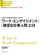 ワーク・エンゲイジメント:「健全な仕事人間」とは(DIAMOND ハーバード・ビジネス・レビュー論文)