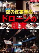 空の産業革命 ドローンの現実(週刊ダイヤモンド 特集BOOKS)