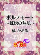 【期間限定25%OFF】ポルノモード~恍惚の熱肌~(白泉社花丸文庫)