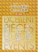 イベントを彩る極上の名曲選 中級~上級対応 改訂版 (保存版ピアノ・ソロ)