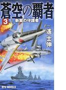 蒼空の覇者 3 新翼の守護者 (RYU NOVELS)