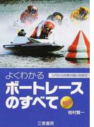 よくわかるボートレースのすべて 入門から舟券の狙い方まで 新版 (サンケイブックス)(サンケイブックス)