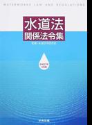 水道法関係法令集 平成27年4月版