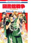 図書館戦争 15 LOVE&WAR (花とゆめCOMICS)(花とゆめコミックス)