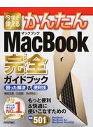 今すぐ使えるかんたんMacBook完全ガイドブック 困った解決&便利技