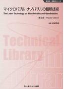 マイクロバブル・ナノバブルの最新技術 普及版 (新材料・新素材シリーズ)