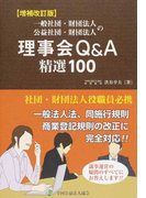 一般社団・財団法人 公益社団・財団法人の理事会Q&A精選100 増補改訂版