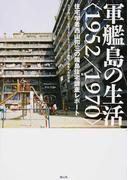 軍艦島の生活〈1952/1970〉 住宅学者西山夘三の端島住宅調査レポート