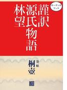 【セット商品】謹訳 源氏物語 第1巻(第一~五帖)【オーディオブック】