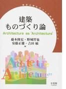 """建築ものづくり論 Architecture as """"Architecture"""" (東京大学ものづくり経営研究シリーズ)"""