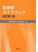 監査役ガイドブック 全訂第3版