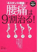 「4スタンス理論」で腰痛は9割治る! 腰痛予防に効く「腰痛体操」も紹介
