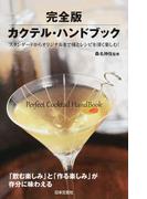 完全版カクテル・ハンドブック スタンダードからオリジナルまで味とレシピを深く楽しむ!