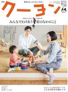 月刊 クーヨン 2015年6月号