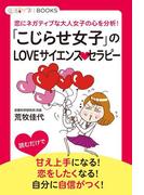 「こじらせ女子」のLOVEサイエンスセラピー(恋活サプリBOOKS)