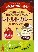 ご当地&名店&料理人プロデュースのレトルトカレーを食べつくせ! 東京編