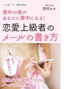 恋愛上級者のメールの書き方(恋活サプリBOOKS)