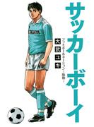 サッカーボーイ フットボールネーション-胎動-(ビッグコミックス)