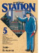 ステイション 5(ビッグコミックス)