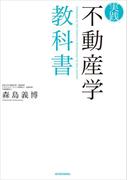 実践 不動産学教科書