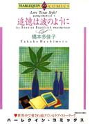 キャラウェイ・ダンディーズ セット(ハーレクインコミックス)