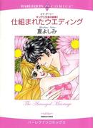キング三兄弟の結婚 セット(ハーレクインコミックス)