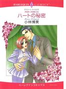 プロポーズのゆくえ セット(ハーレクインコミックス)