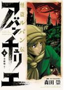 怪盗ルパン伝 アバンチュリエ4(ヒーローズコミックス)(ヒーローズコミックス)