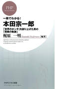 一冊でわかる!本田宗一郎(PHPビジネス新書)