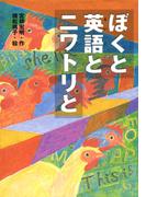 ぼくと英語とニワトリと(PHP創作童話特選シリーズ(K))