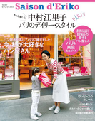 セゾン・ド・エリコ Vol.2(扶桑社MOOK)
