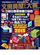 文房具屋さん大賞2015(扶桑社MOOK)