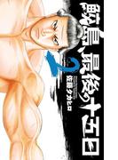 鮫島、最後の十五日 2(少年チャンピオン・コミックス)
