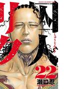 囚人リク(22)(少年チャンピオン・コミックス)