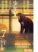 少年Y 7(少年チャンピオン・コミックス)