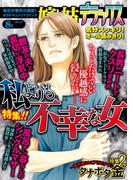 【雑誌版】嫁と姑デラックス2014年8月号(嫁と姑デラックス)