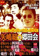 矢嶋組VS郷田会 2(実録極道抗争シリーズ)