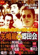 矢嶋組VS郷田会 3(実録極道抗争シリーズ)