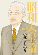【期間限定価格】ゴーマニズム宣言SPECIAL 昭和天皇論