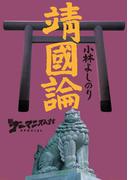 新ゴーマニズム宣言SPECIAL 靖國論(幻冬舎単行本)