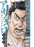 アサギロ~浅葱狼~ 11(ゲッサン少年サンデーコミックス)