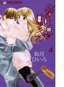 溺れる吐息に甘いキス 4(フラワーコミックスα)