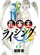孔雀王ライジング 5(ビッグコミックス)