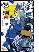 覚の駒 4(少年サンデーコミックス)