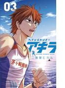ヘブンズランナー アキラ 3(少年サンデーコミックス)