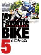 My Favorite BIKE 5(ビッグコミックス)