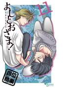 よしとおさま! 11(ゲッサン少年サンデーコミックス)